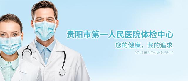 贵阳市第一人民医院体检中心手机端