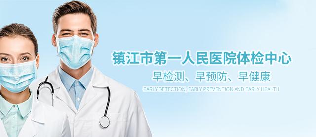 镇江市第一人民医院体检中心手机端
