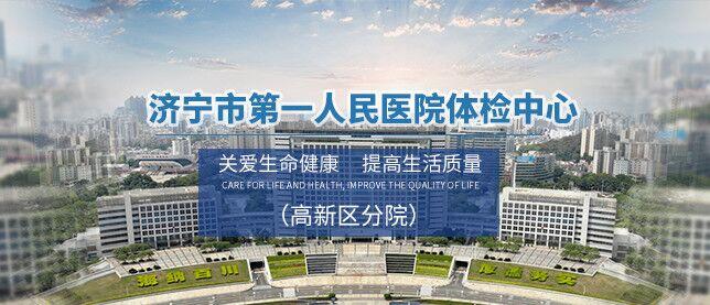 济宁市第一人民医院体检中心移动