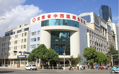 云南中西医结合医院体检中心