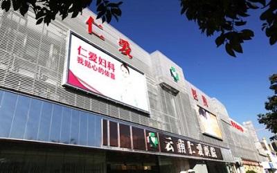 云南仁爱医院体检中心