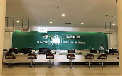 云南健之佳健康体检中心