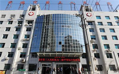 常德职业技术学院附属第一医院(第三人民医院)体检中心