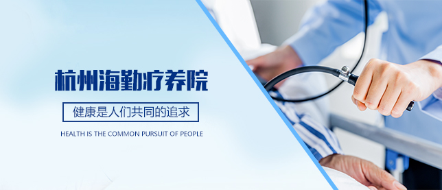 杭州海勤疗养院手机端