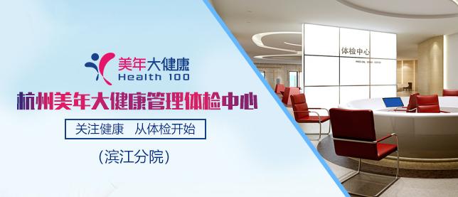 杭州美年大健康管理体检中心(滨江分院)手机端