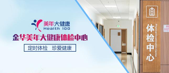 金华美年大健康体检中心