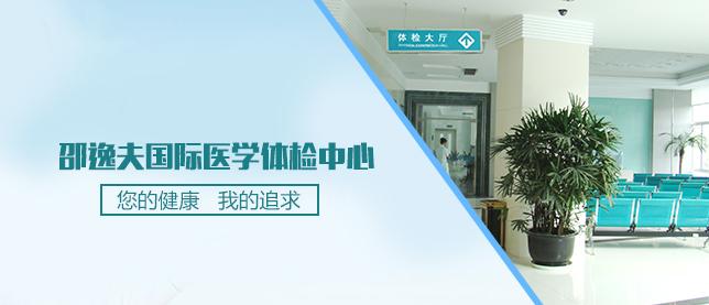 邵逸夫国际医学体检中心手机端