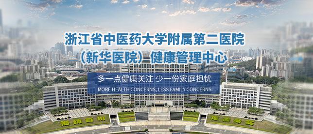 浙江省中医药大学附属第二医院(新华医院)健康管理中心手机端