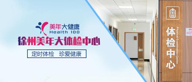徐州美年大体检中心手机端