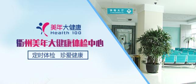 衢州美年大健康体检中心手机端