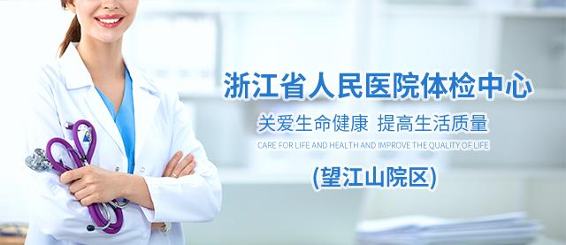 浙江省人民医院(望江山院区)体检中心手机端