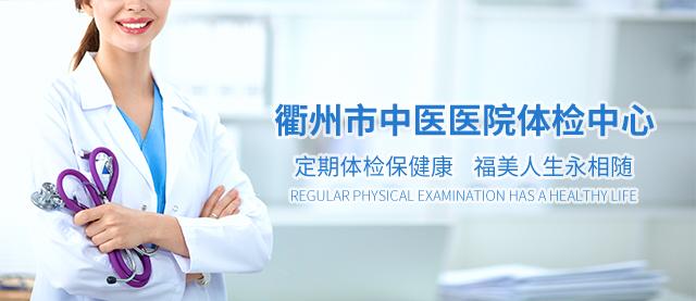 衢州市中医医院体检中心