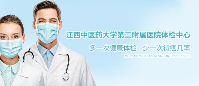 江西中医药大学第二附属医院体检中心手机端