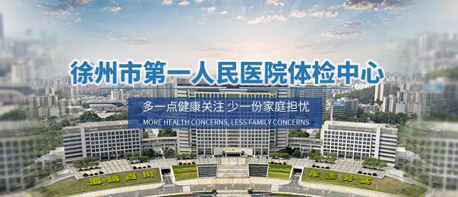 徐州市第一人民医院体检中心手机端
