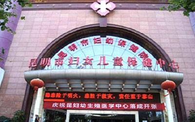 昆明市妇幼保健院体检中心