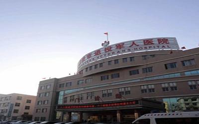 聊城市退役军人医院体检中心