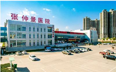 南阳张仲景医院体检中心