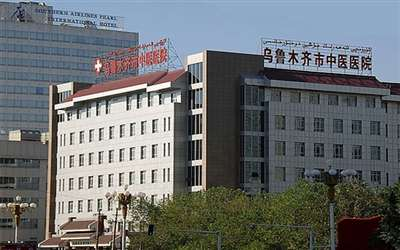 乌鲁木齐市中医医院体检中心