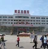 中国人民解放军新疆军区总医院体检中心