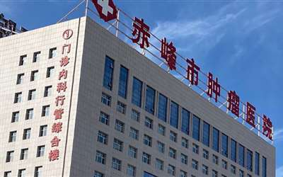 赤峰学院第二附属医院(赤峰肿瘤医院)体检中心