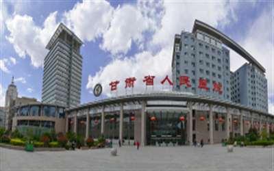甘肃省人民医院体检中心