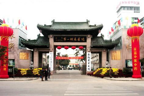 安徽省中医药大学第一附属医院体检中心