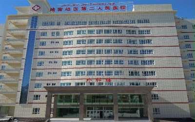 哈密市第二人民医院(哈密市肿瘤医院)体检中心
