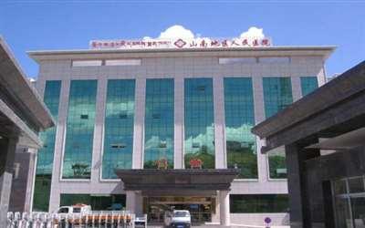 山南市人民医院体检中心