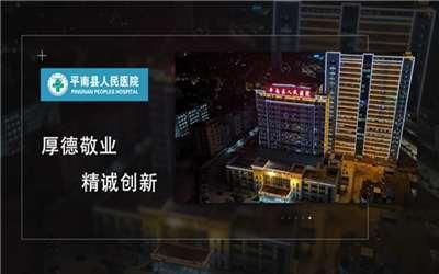 平南县人民医院体检中心