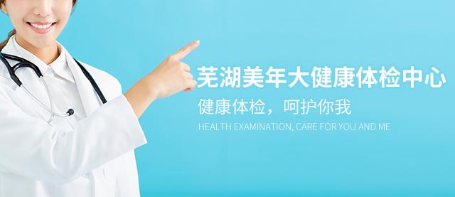 芜湖美年大健康体检中心(芜湖分院) 移动