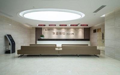 长沙瑞上体检中心(瑞慈天心分院)