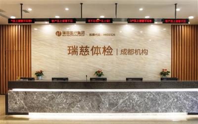 成都锦江瑞慈体检中心