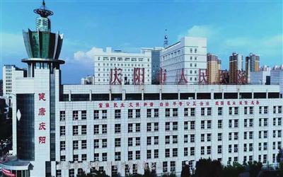 庆阳市人民医院体检中心