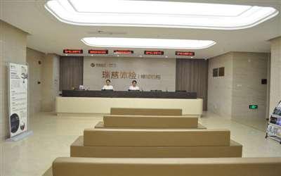 佛山瑞慈体检中心(瑞佛分院)
