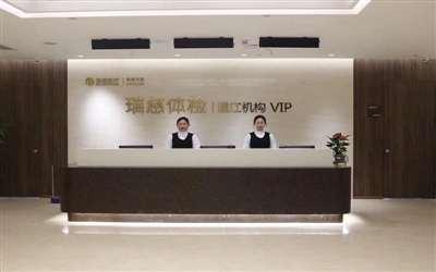 成都温江瑞慈体检中心(瑞文分院)