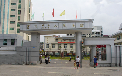 富川瑶族自治县人民医院体检中心