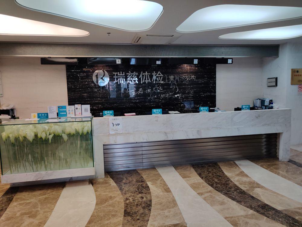 上海瑞慈体检中心(瑞泰分院)