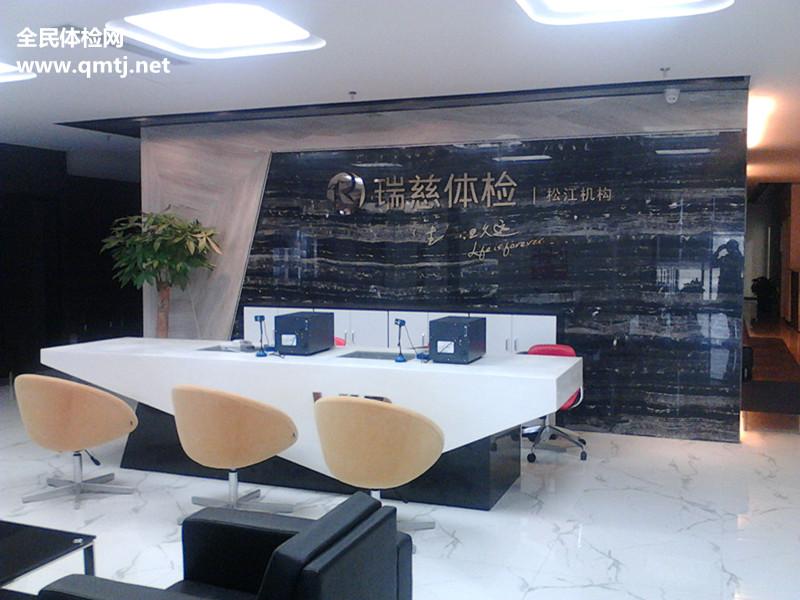 上海瑞慈体检中心(瑞泽分院)
