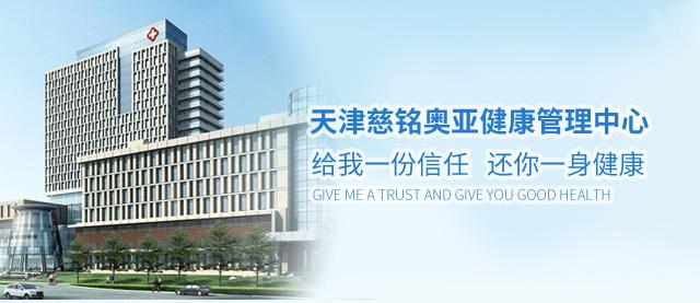 天津慈铭奥亚健康管理中心