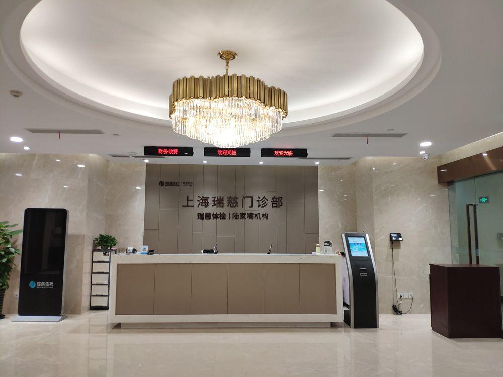 上海瑞慈体检中心