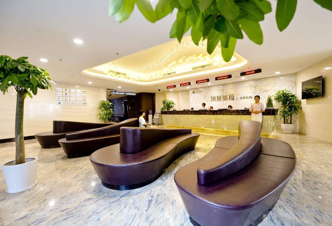上海瑞慈体检中心(瑞辕分院)