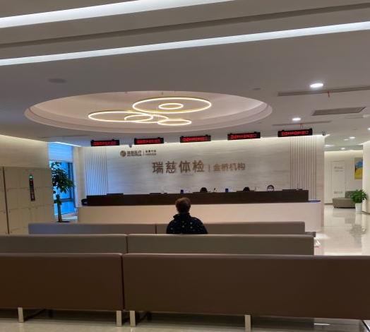 上海瑞慈体检中心(瑞荞分院)