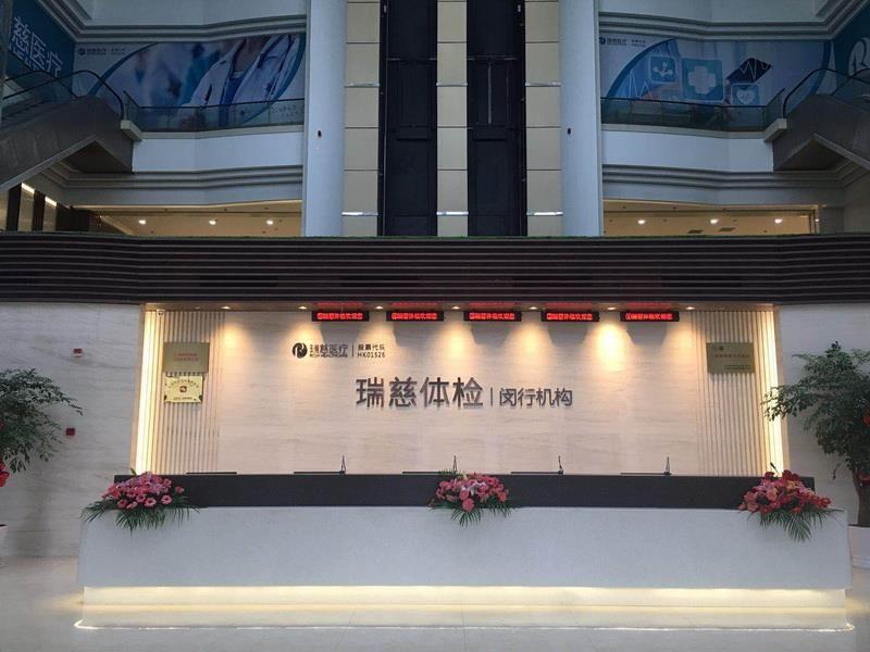 上海瑞慈体检中心(瑞闵分院)