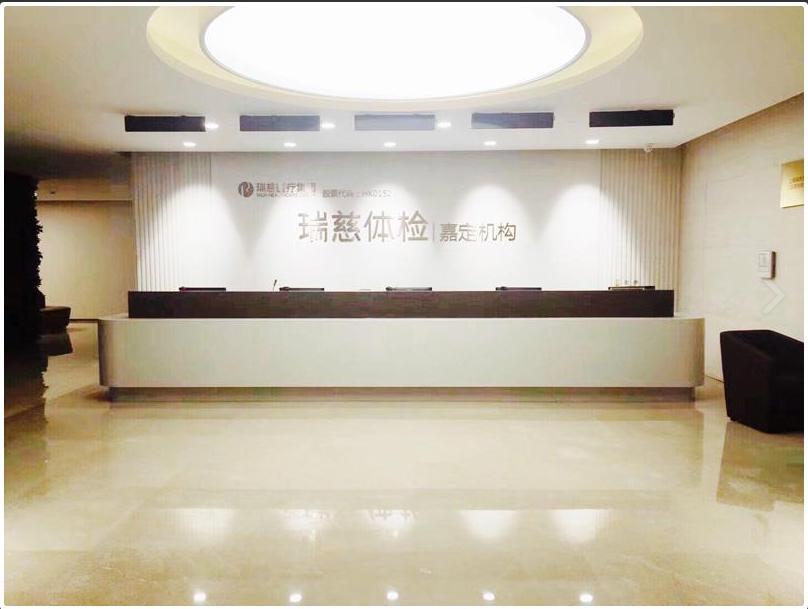 上海瑞慈体检中心(瑞隆分院)