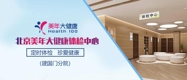 北京美年大健康(建国门分院)体检中心