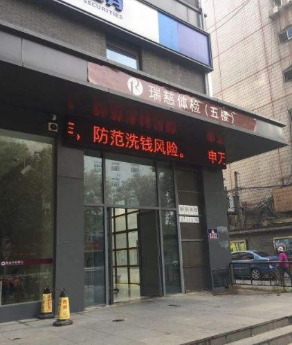 镇江瑞慈体检中心(瑞润分院)