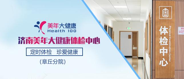 济南美年大健康(章丘分院)体检中心