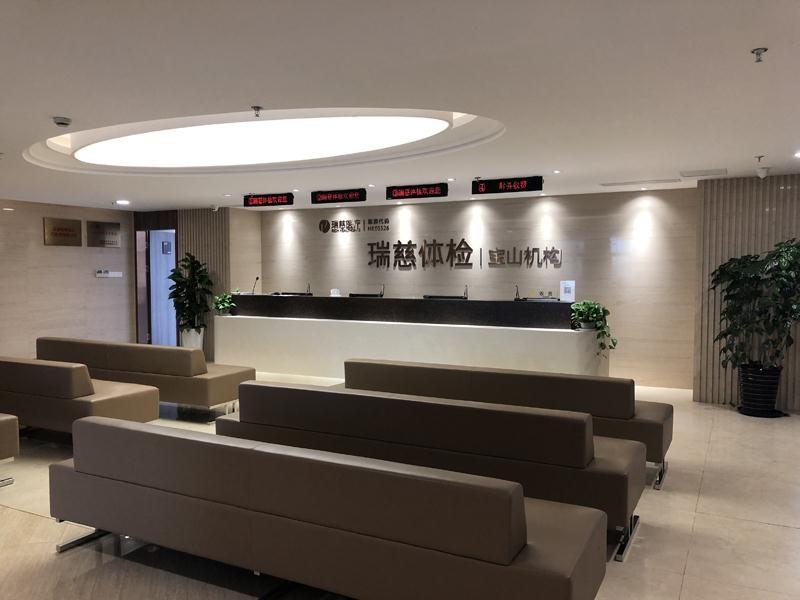上海瑞慈体检中心(瑞山分院)
