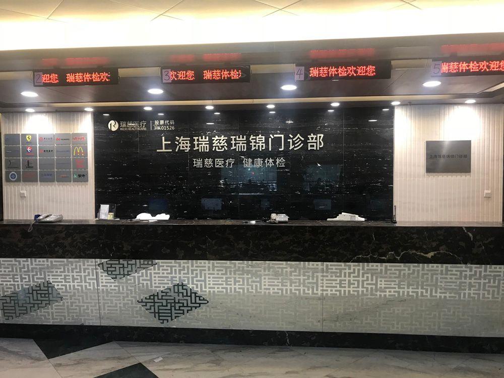上海瑞慈体检中心(瑞锦分院)