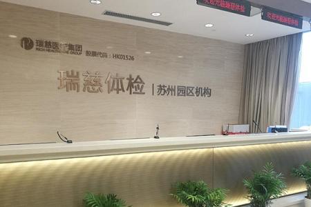 苏州瑞慈体检中心(瑞禾分院)